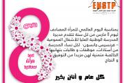 تهنئة بمناسبة عيد المرأة 8 مارس 2020